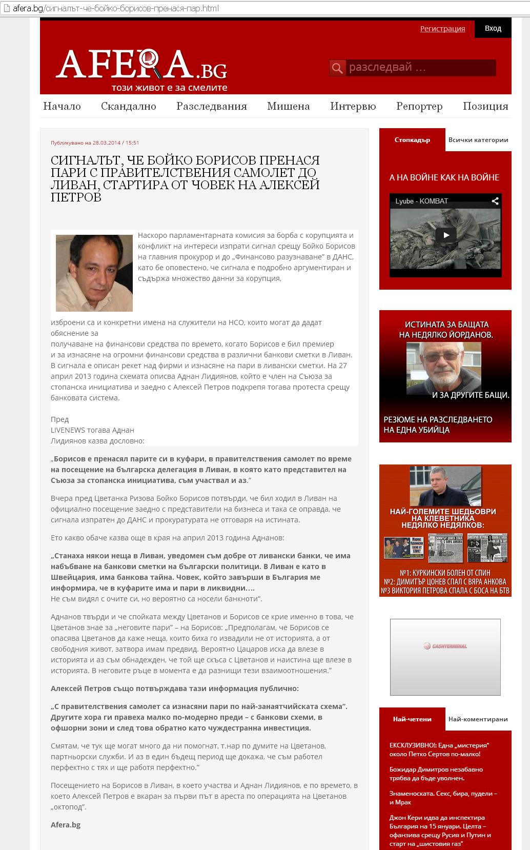 Сигналът, че Бойко Борисов пренася пари с правителствения самолет до Ливан, стартира от човек на Алексей Петров