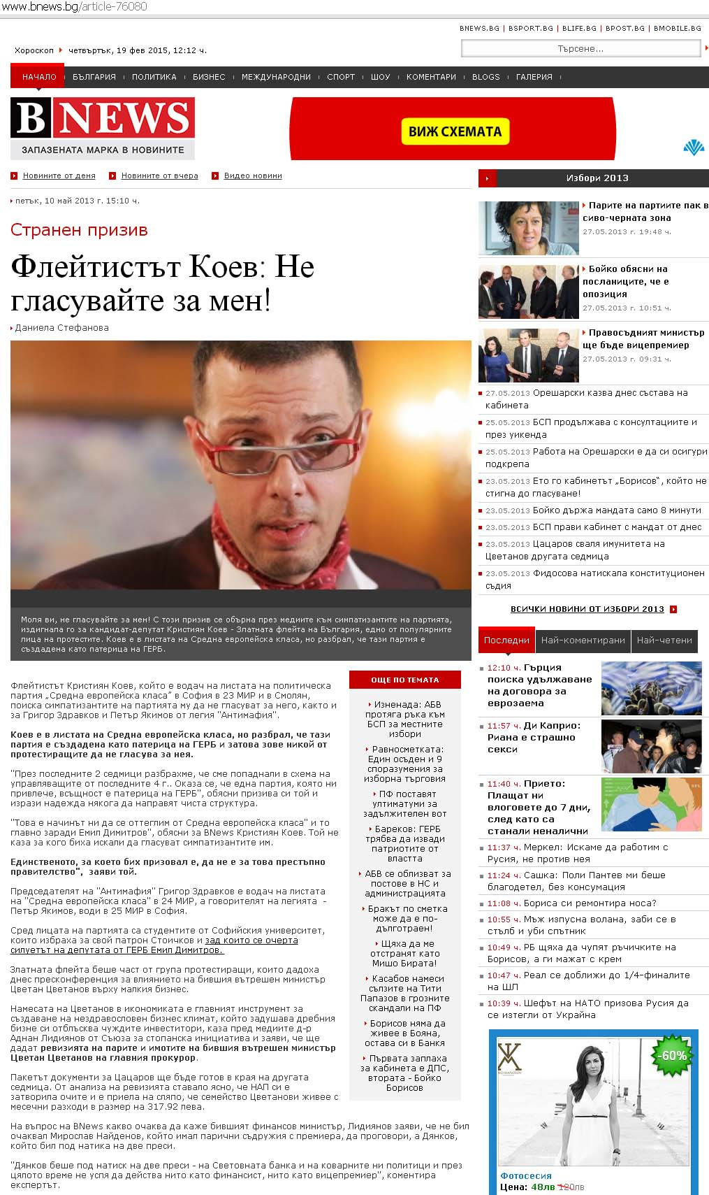 Флейтистът Коев: Не гласувайте за мен!