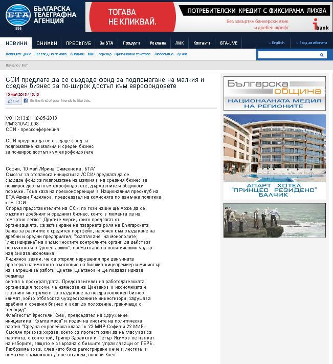 ССИ предлага да се създаде фонд за подпомагане на малкия и среден бизнес за по-широк достъп към еврофондовете