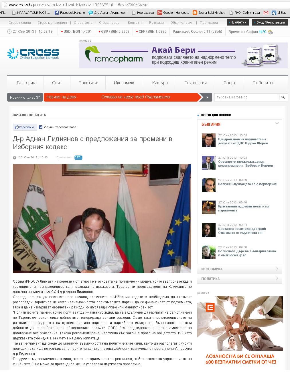 Аднан Лидиянов с предложения за промени в Изборния кодекс