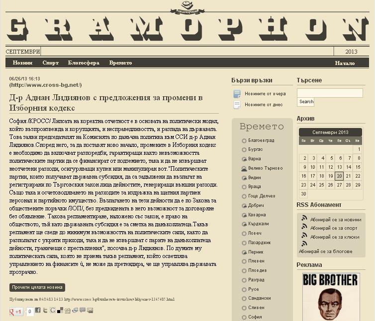Д-р Аднан Лидиянов с предложения за промени в Изборния кодекс