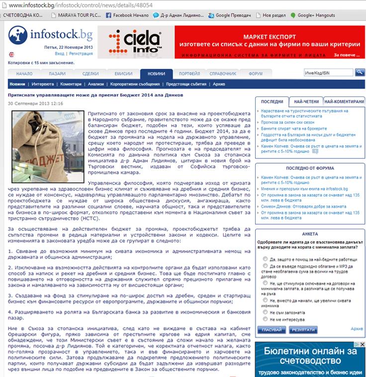 Притиснати управляващите може да приемат Бюджет 2014 ала Дянков