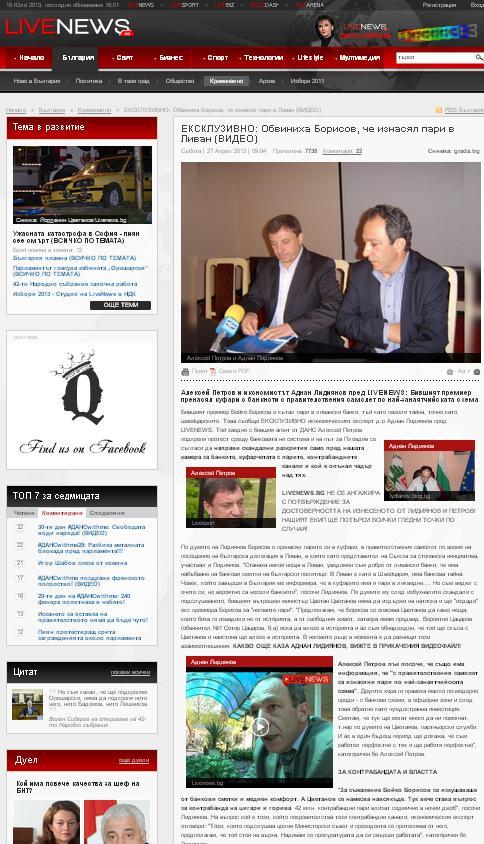 Обвиниха Борисов, че изнасял пари в Ливан