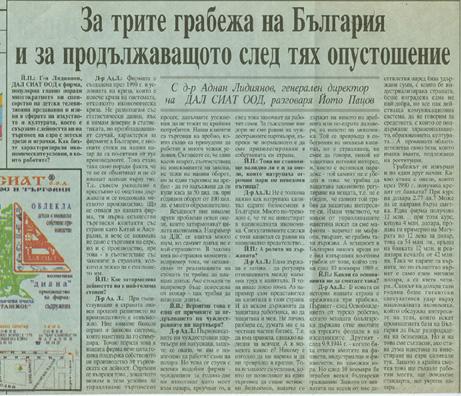 За трите грабежа на България и за продължаващото след тях опустошение