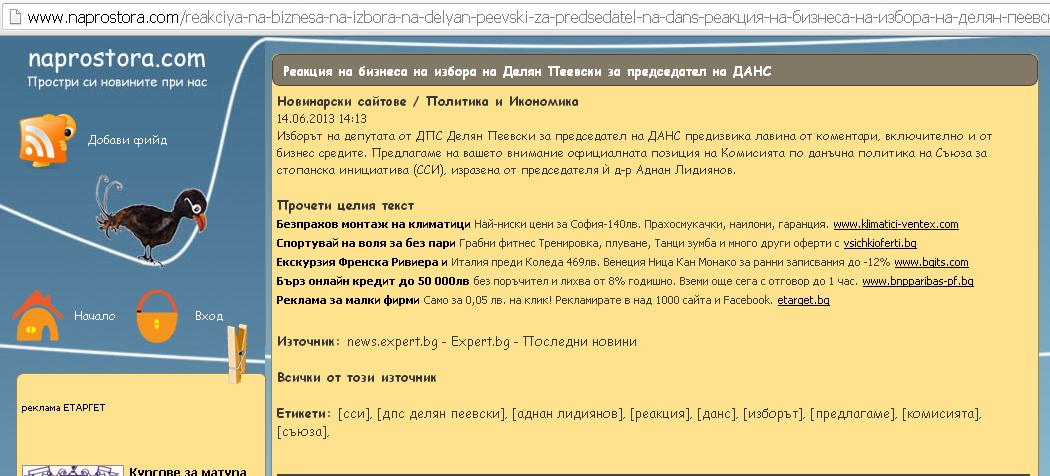 Реакция на бизнеса на избора на Делян Пеевски за председател на ДАНС