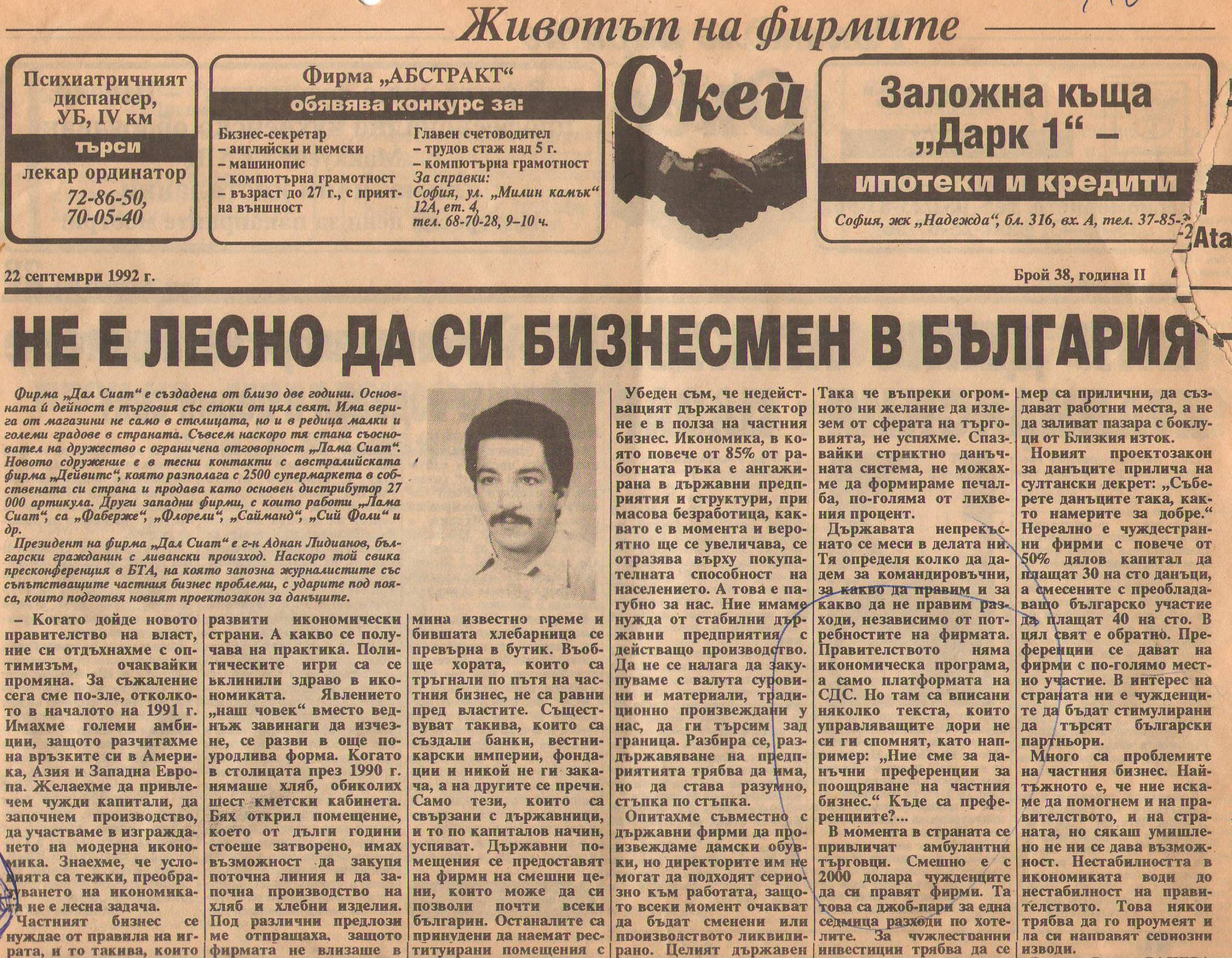 Не е лесно да си бизнесмен в България