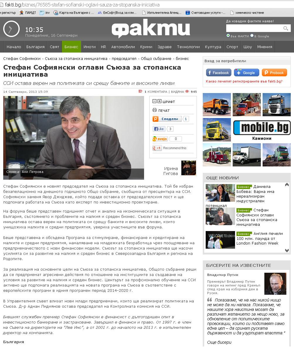 Стефан Софиянски оглави Съюза за стопанска инициатива