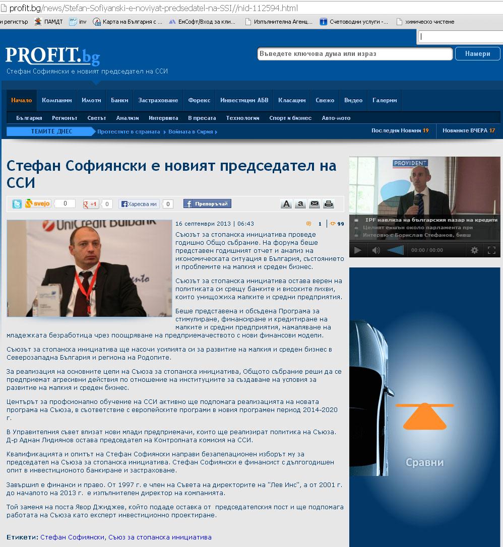Стефан Софиянски е новият председател на ССИ
