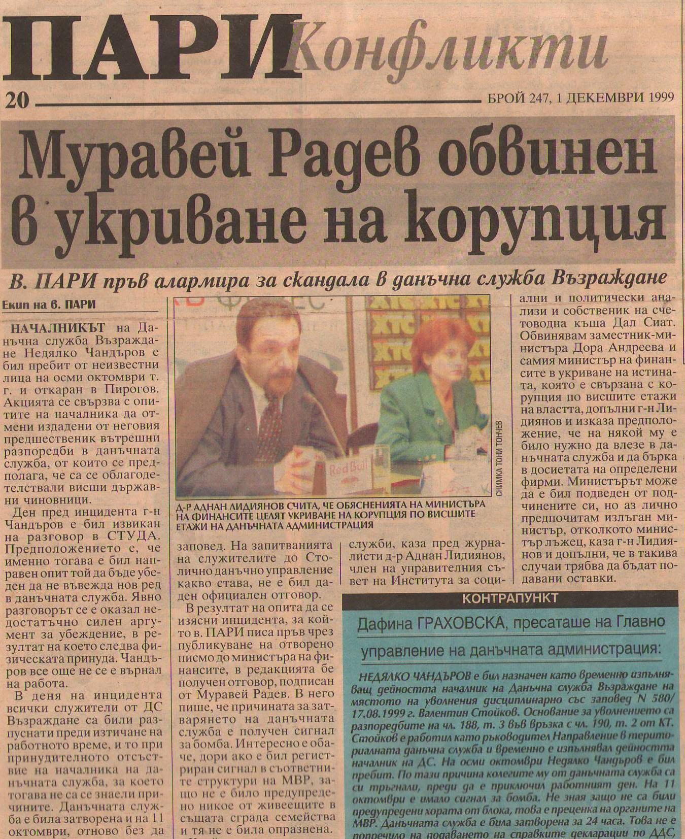 Муравей Радев обвинен в корупция