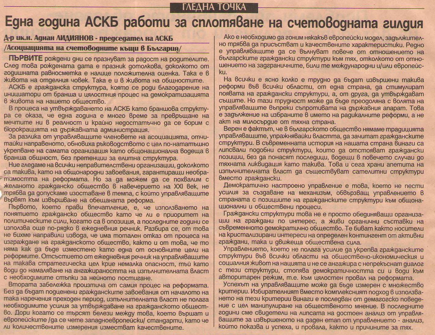 Една година АСКБ работи за сплотяване на счетоводната гилдия