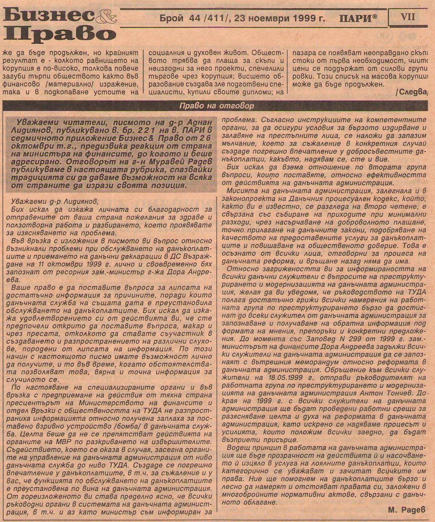 Отговорът на г-н Муравей Радев на писмото на д-р Аднан Лидиянов