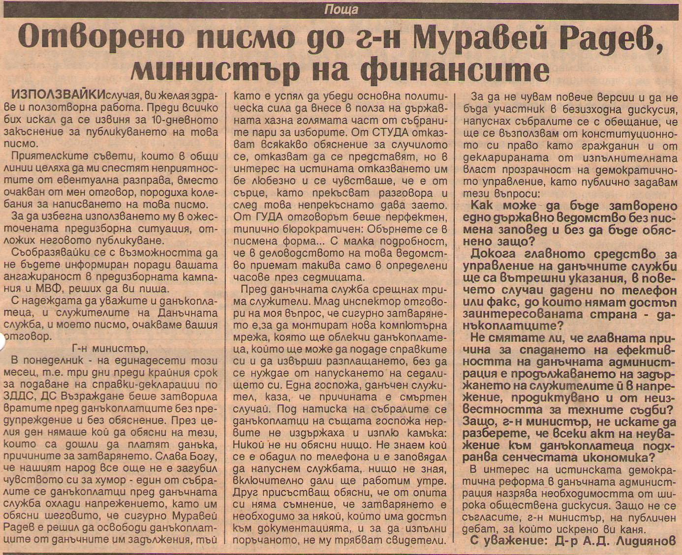 Отворено писмо до г-н Муравей Радев, министър на финансите