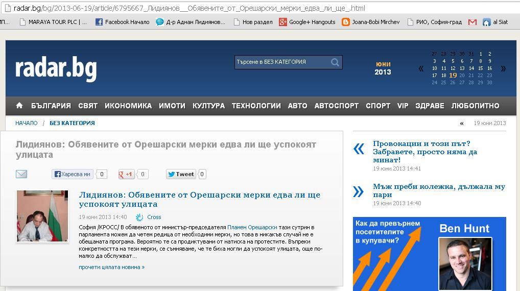 Лидиянов: Обявените от Орешарски мерки едва ли ще успокоят улицата