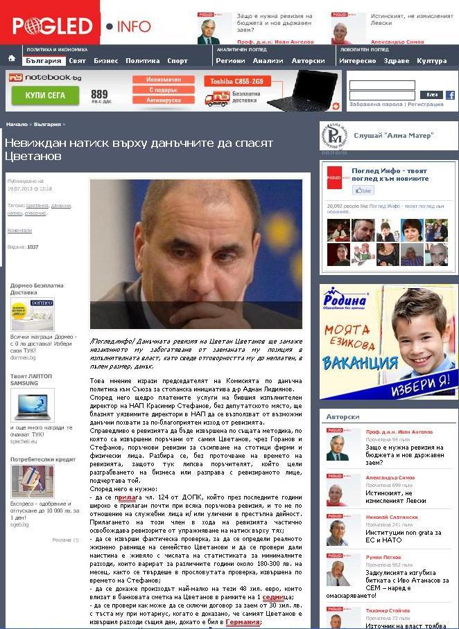 Невиждан натиск върху данъчните да спасят Цветанов