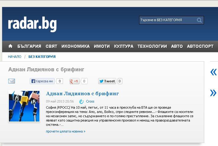 Аднан Лидиянов с брифинг