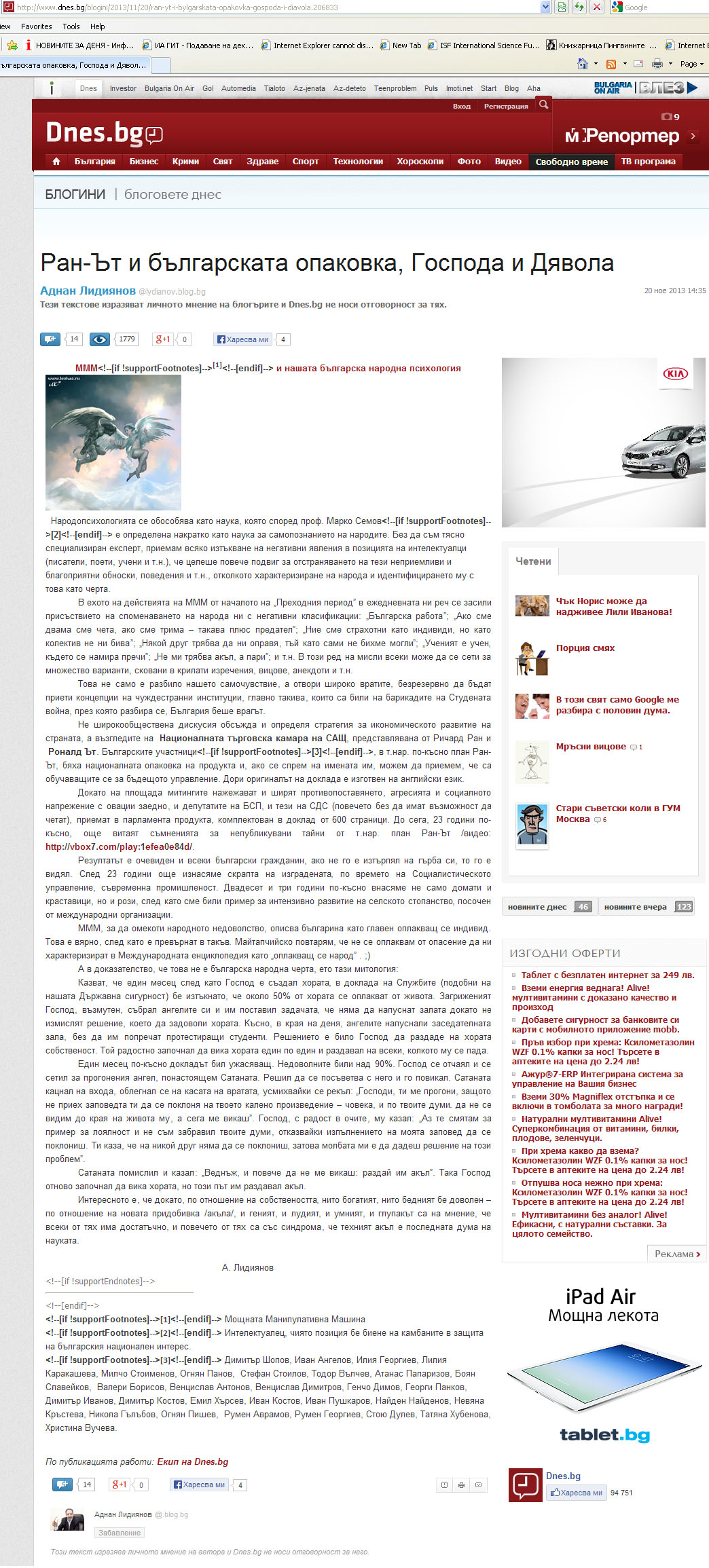 Ран-Ът и българската опаковка, Господа и Дявола