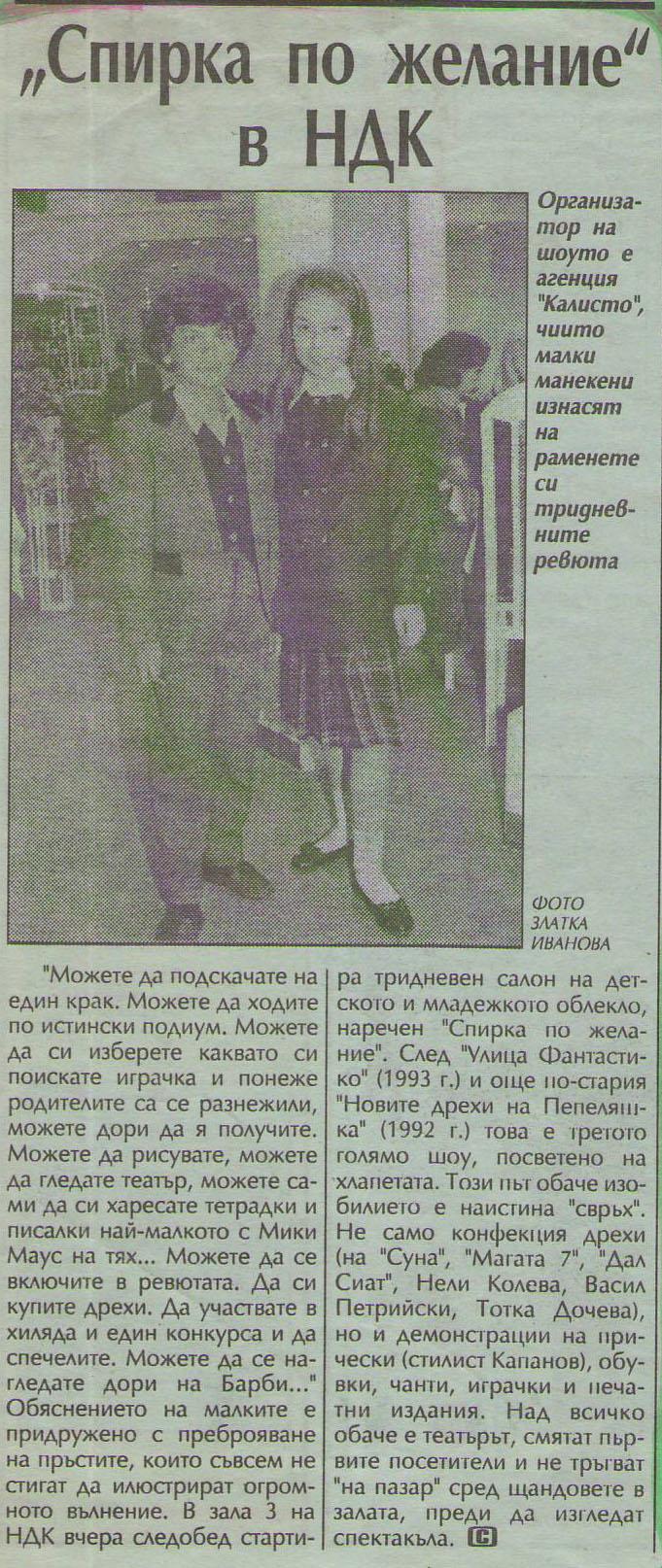 """""""Спирка по желание"""" в НДК"""