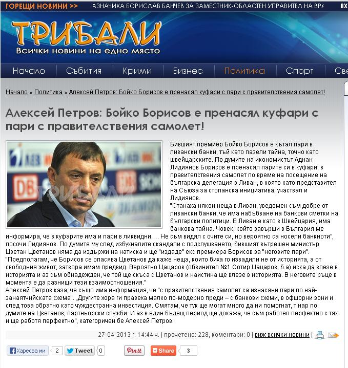 Алексей Петров: Бойко Борисов е пренасял куфари с пари с правителствения самолет!